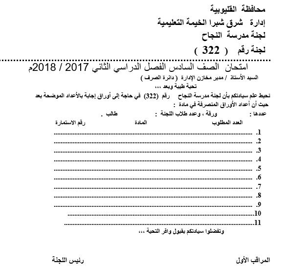 جميع سجلات المراقب الأول في الامتحانات