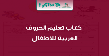 كتاب تعليم الحروف العربية للاطفال
