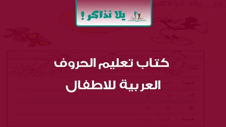 كتاب تعليم الحروف العربية للاطفال Pdf يلا نذاكر
