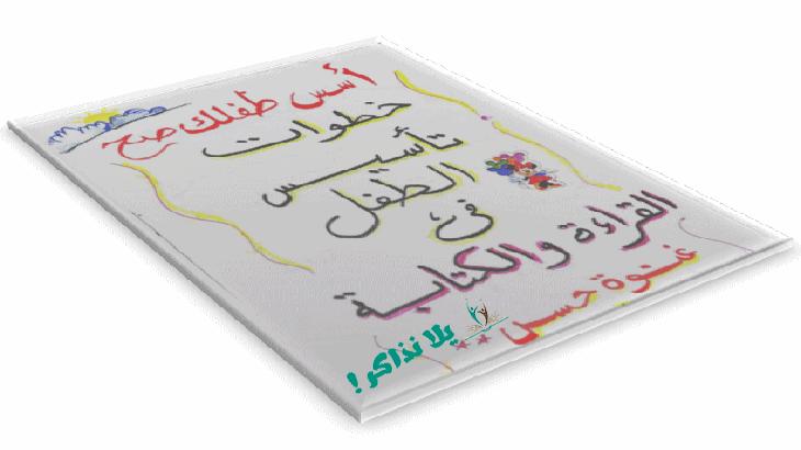 كتاب تعليم القراءة والكتابة القديم