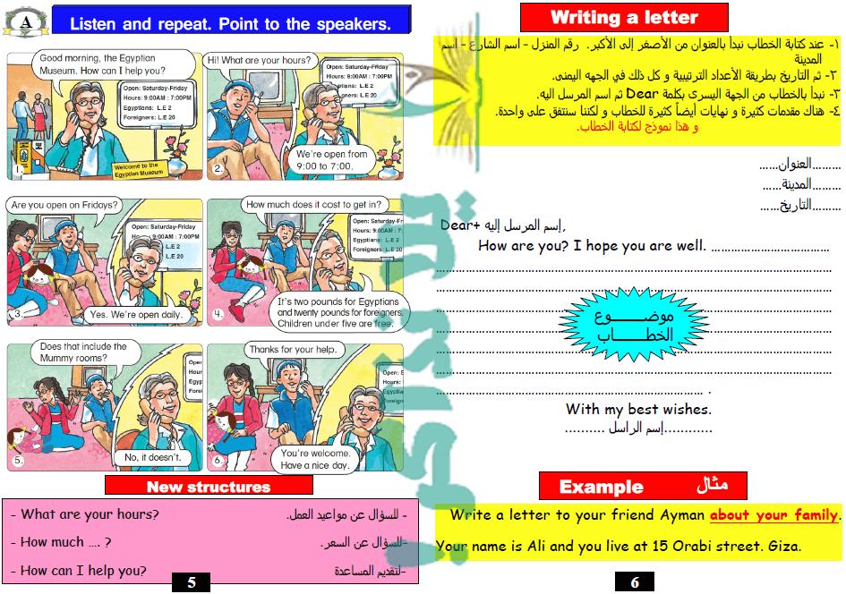 مذكرة لغة انجليزية للصف السادس الابتدائي ترم اول