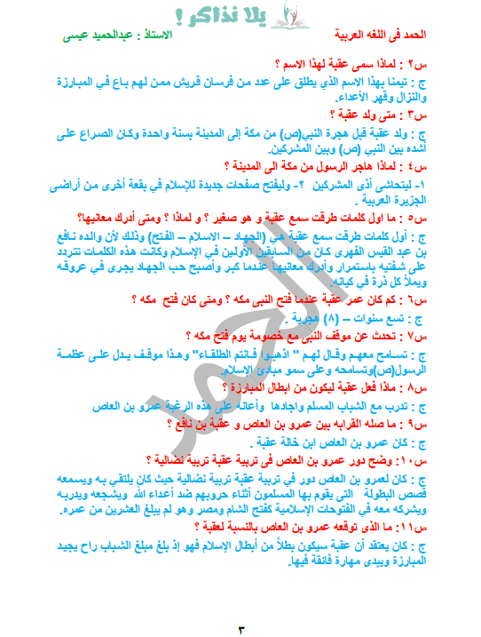 مذكرة لغة عربية للصف الاول الاعدادى ترم اول