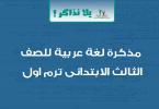 مذكرة لغة عربية للصف الثالث الابتدائى ترم اول