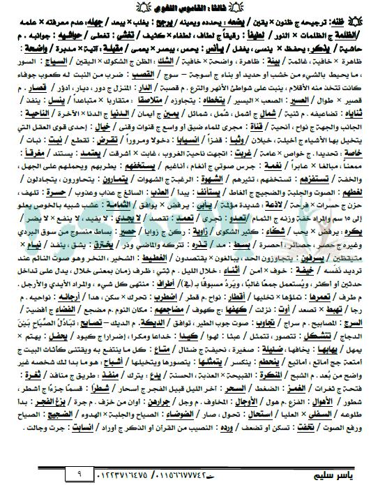 مذكرة لغة عربية للصف الثالث الثانوى جاهزة للتحميل