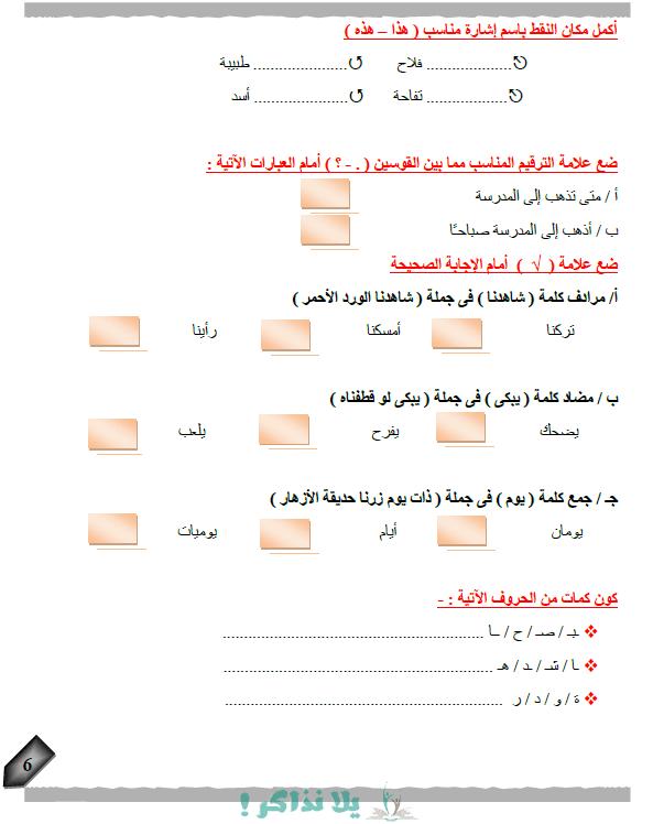 مذكرة لغة عربية للصف الثانى الابتدائي ترم اول