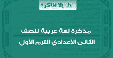 مذكرة لغة عربية للصف الثاني الاعدادي ترم اول