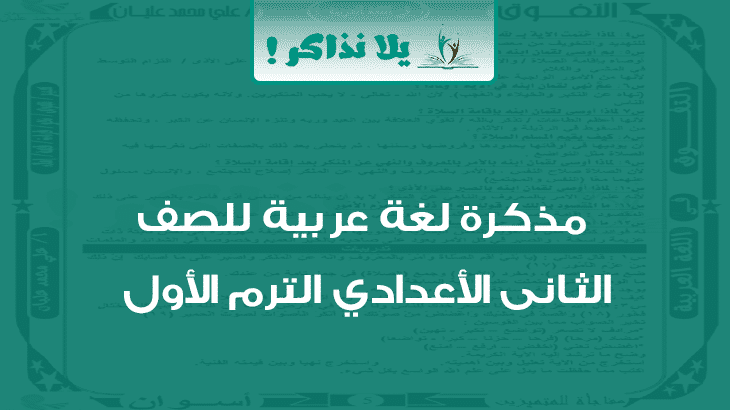 مذكرة لغة عربية للصف الثانى الاعدادى ترم اول