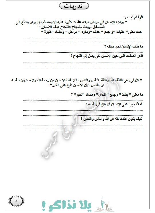 مذكرة لغة عربية للصف السادس الابتدائى ترم اول