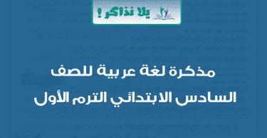 مذكرة لغة عربية للصف السادس الابتدائي ترم اول