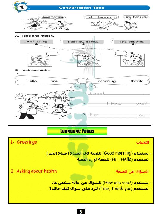 ملزمة انجليزي للصف الثاني الإبتدائي ترم اول