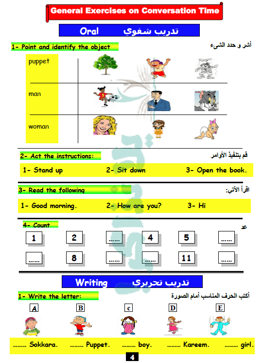 كتاب الانجليزي للصف الخامس الترم الثاني