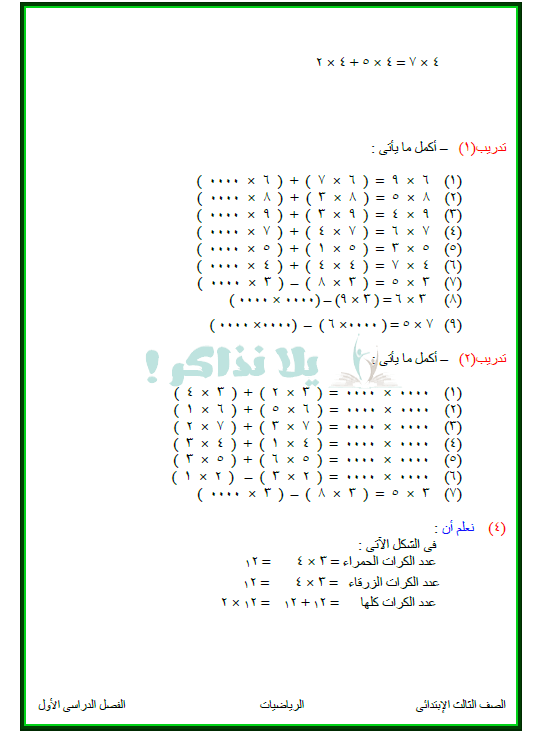 ملزمة رياضيات للصف الثالث الابتدائى ترم اول