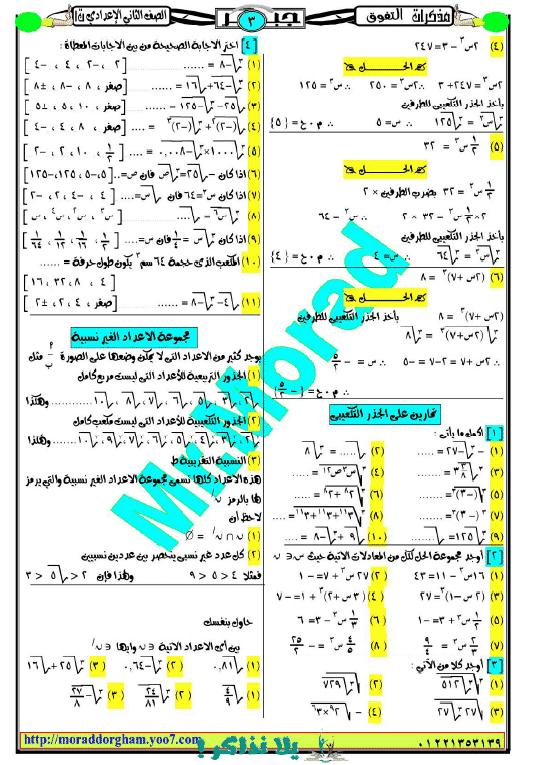 ملزمة رياضيات للصف الثانى الاعدادى ترم اول