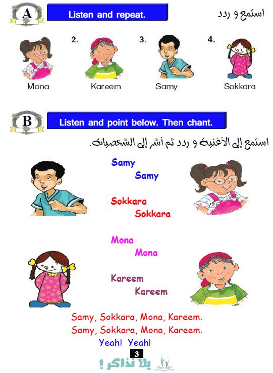 ملزمة لغة انجليزية للصف الاول الابتدائى الترم الاول