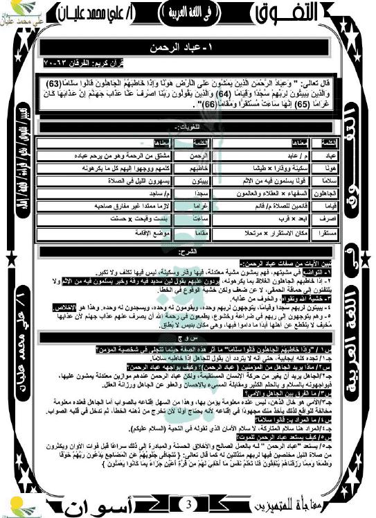 ملزمة لغة عربية للصف الثالث الاعدادى ترم اول