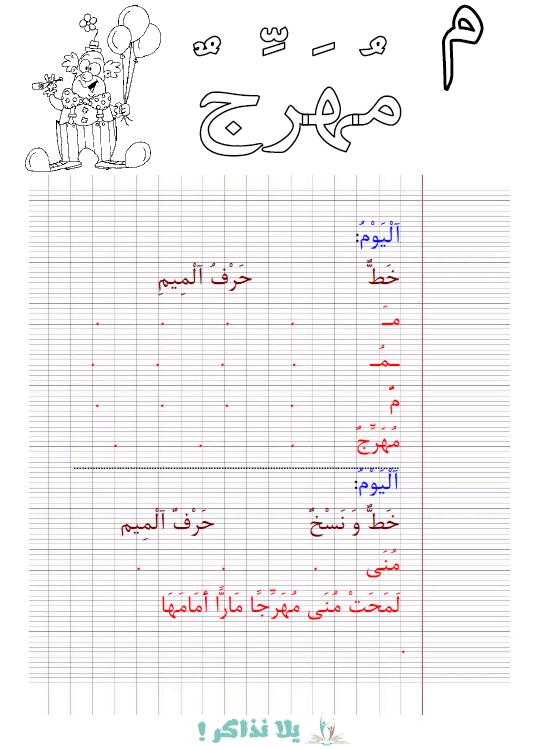 نماذج لتحسين الخط للاطفال