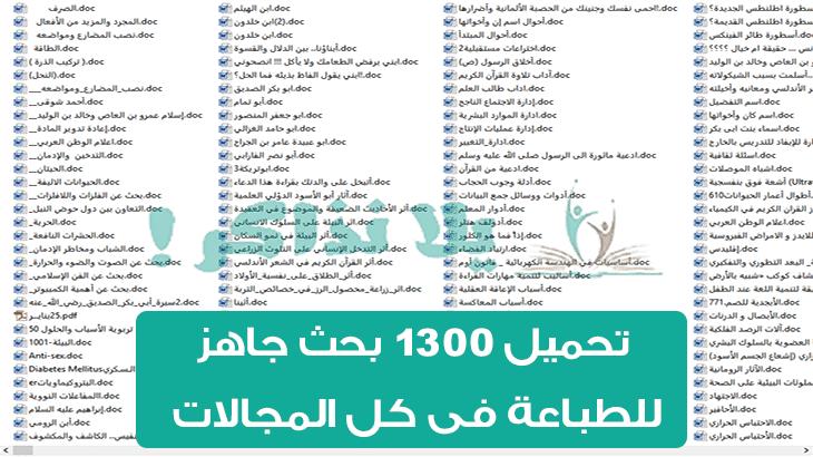تحميل 1300 بحث جاهز للطباعة فى كل المجالات
