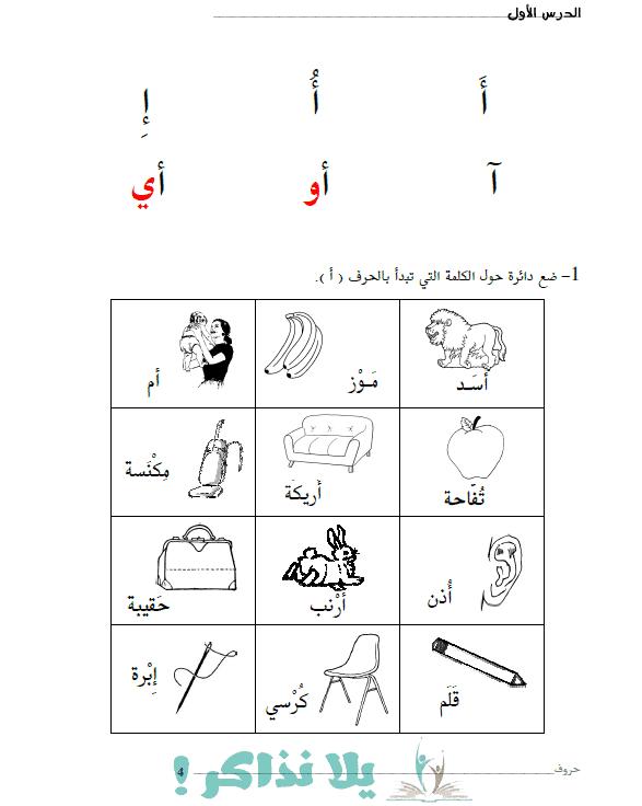 تعلم كتابة الحروف العربية للأطفال بالنقاط يلا نذاكر