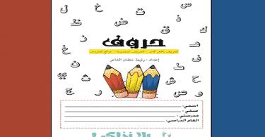 تعلم كتابة الحروف العربية للأطفال بالنقاط