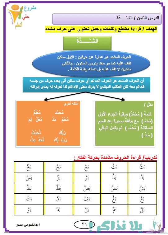 كراسة تأسيس لغة عربية للاطفال