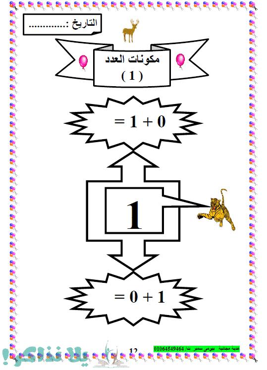 كراسة تاسيس الطفل في الرياضيات