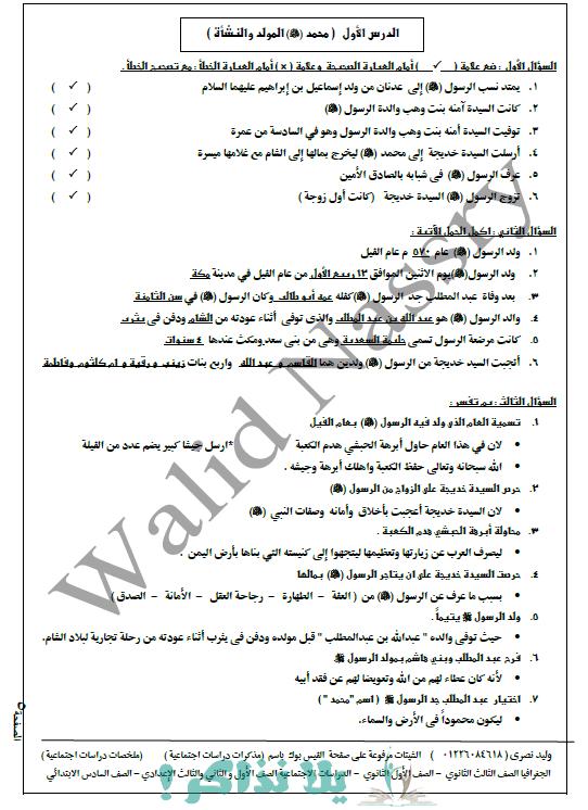 مذكرة تاريخ للصف الثانى الاعدادى ترم اول