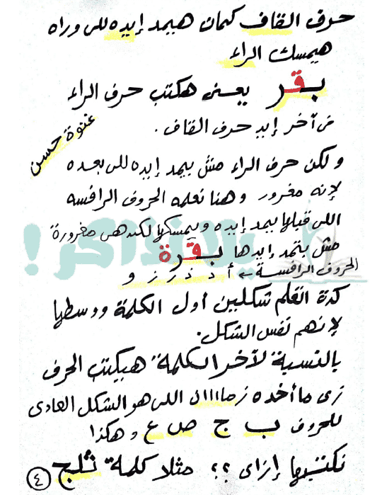 مذكرة شرح و تأسيس عربي للصف الاول الابتدائي