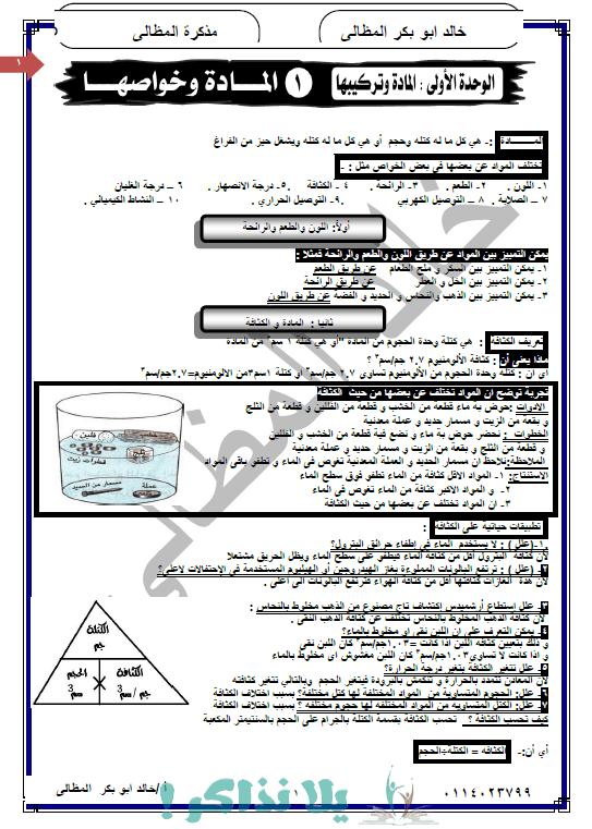 مذكرة علوم للصف الاول الاعدادى