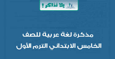 مذكرة لغة عربية خامسة ابتدائي ترم اول