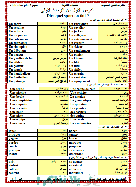 مذكرة لغة فرنسية للصف الثالث الثانوي