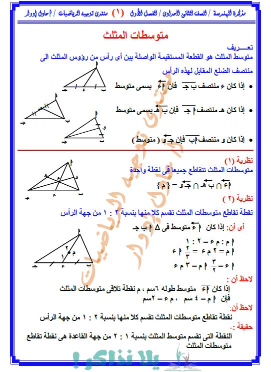 مذكرة هندسة للصف الثاني الاعدادي ترم اول