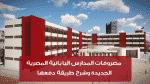 مصروفات المدارس اليابانية المصرية الجديدة وشرح طريقة دفعها