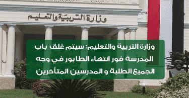 تعليمات جديدة من وزارة التربية والتعليم بشأن طابور المدرسة