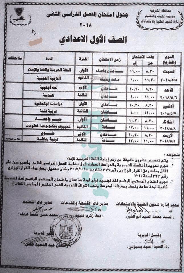 جدول امتحانات الصف الاول الاعدادي الترم الثاني 2018 محافظة الشرقية