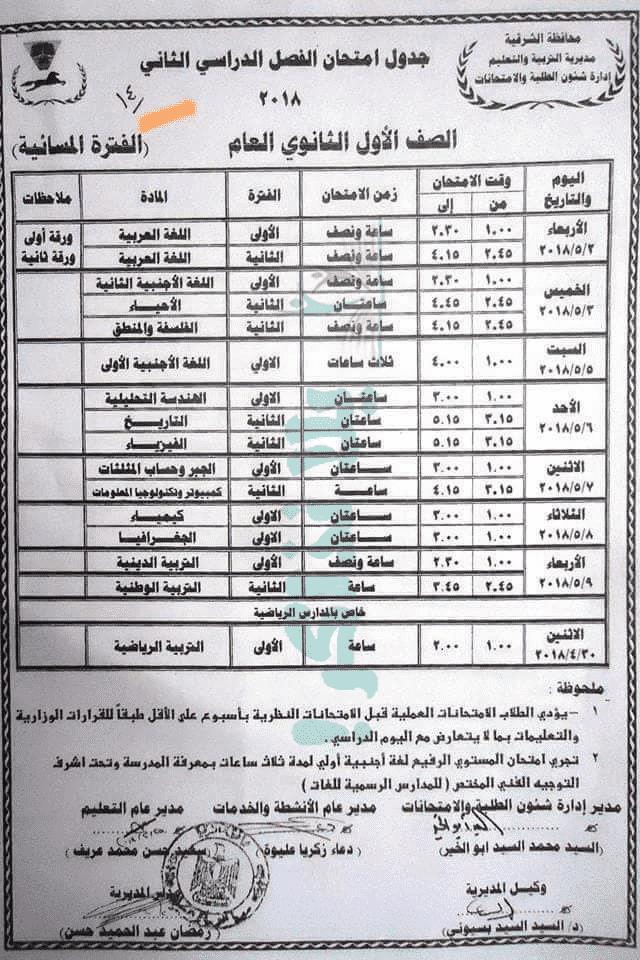 جدول امتحانات الصف الاول الثانوي الترم الثاني 2018 محافظة الشرقية