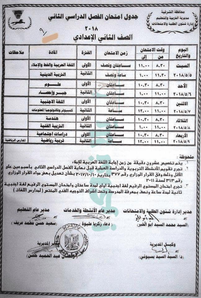 جدول امتحانات الصف الثانى الاعدادي الترم الثاني 2018 محافظة الشرقية