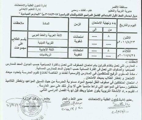جدول امتحانات الصف الأول الابتدائي اخر العام 2018 محافظة الاقصر
