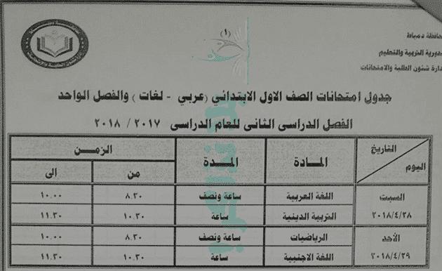جدول امتحانات الصف الأول الابتدائي 2018 الترم الثاني محافظة دمياط