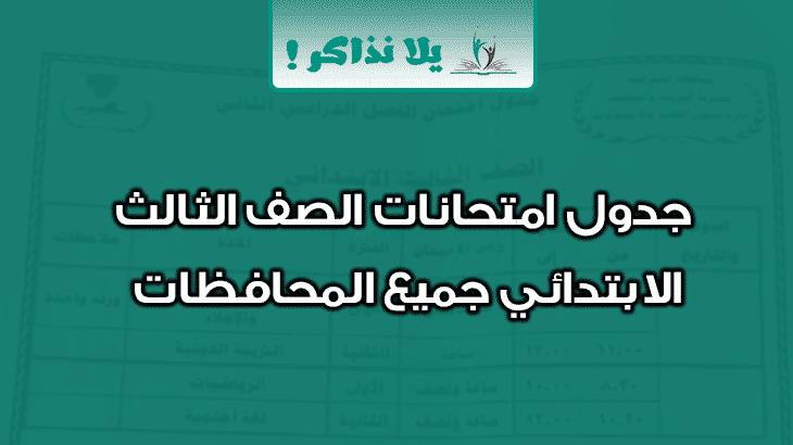 جدول امتحانات الصف الثالث الابتدائي