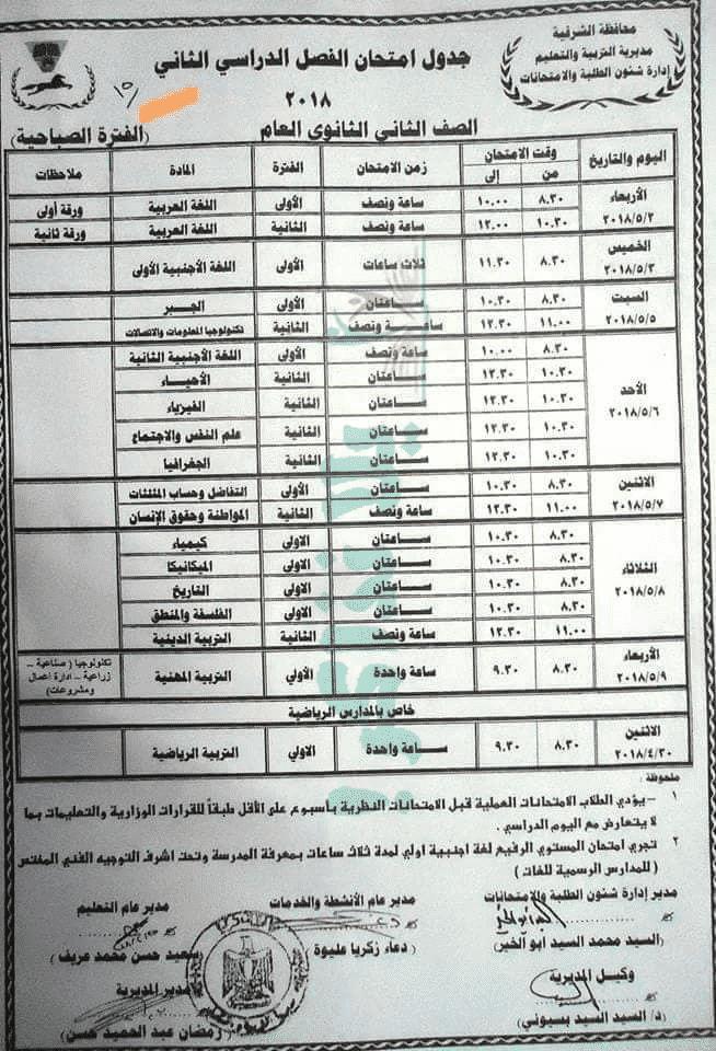 جدول امتحانات الصف الثاني الثانوي الترم الثاني 2018 محافظة الشرقية