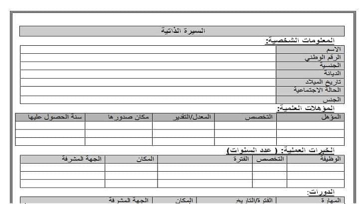كيفية عمل CV بالعربي