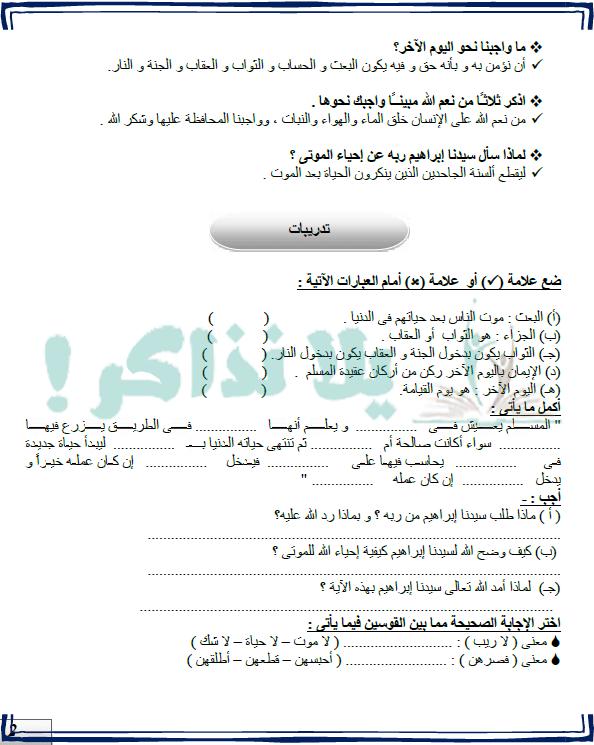 مذكرة دين للصف السادس الابتدائي ترم ثاني