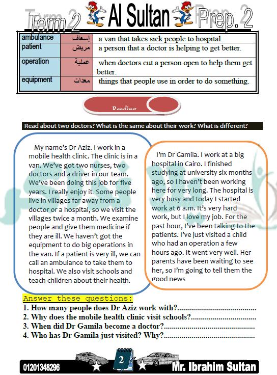 مذكرة لغة انجليزية للصف الثانى الاعدادي ترم ثانى
