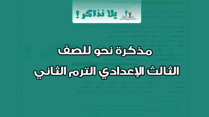 أروع مذكرة في اللغة العربية للصف الثالث الاعدادي ترم أول 2014