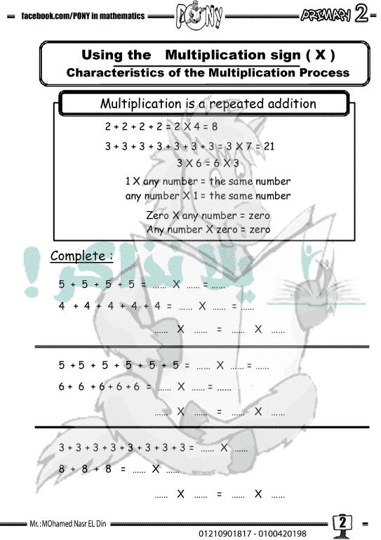 مذكرة math للصف الثاني الابتدائي ترم ثاني