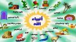 موضوع عن حرف ومهن الأنبياء عليهم السلام.j pg