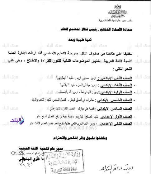 الدروس المحذوفة من مادة اللغة العربية