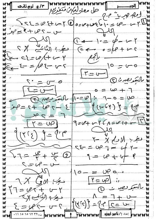 مذكرة جبر للصف الثالث الاعدادى ترم ثانى