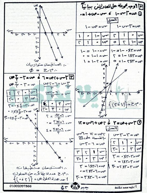 مذكرة رياضيات للصف الثالث الاعدادي ترم ثاني
