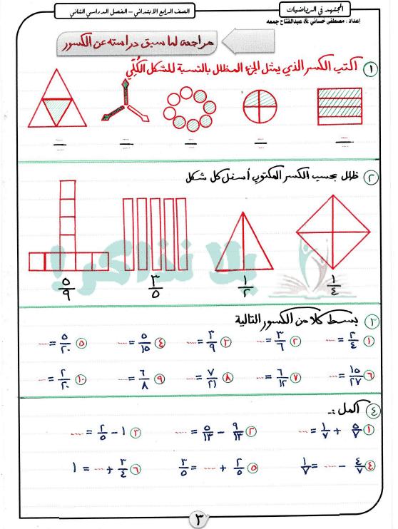 مذكرة رياضيات للصف الرابع الابتدائي ترم ثاني